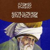 Icona كتاب رباعيات مولانا جلال الدين