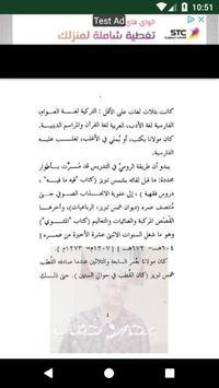 6 Schermata كتاب رباعيات مولانا جلال الدين