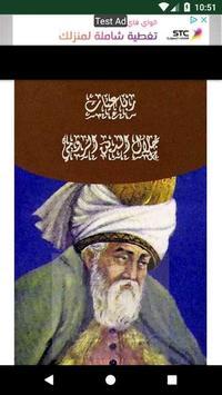 Poster كتاب رباعيات مولانا جلال الدين