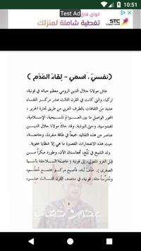 1 Schermata كتاب رباعيات مولانا جلال الدين