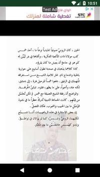 3 Schermata كتاب رباعيات مولانا جلال الدين
