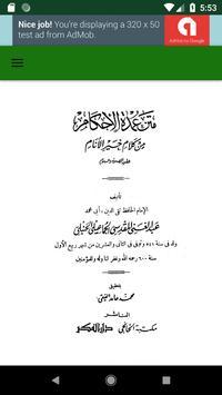 متن عمدة الاحكام من كلام خير الانام apk screenshot