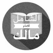 الشامل في فقه الامام مالك icon