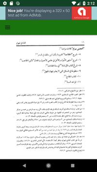 الشامل في فقه الامام مالك screenshot 1