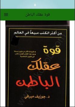 اسرار العقل الباطن poster