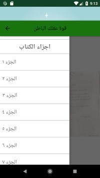 اسرار العقل الباطن apk screenshot