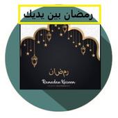 رمضان بين يديك icon