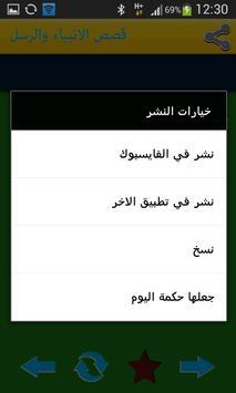 قصص الانبياء والرسل الله screenshot 5