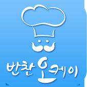 반찬오케이 icon