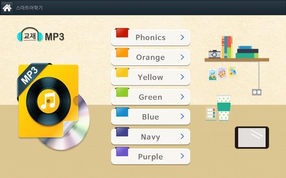 YBM잉글루 – 스마트 어학기 - YES Tab 전용 apk screenshot