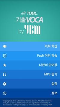 토익기출 VOCA 2018 by YBM poster