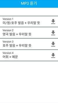 토익기출 VOCA 2018 by YBM screenshot 4