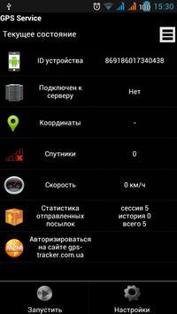GPS мониторинг и наблюдение poster
