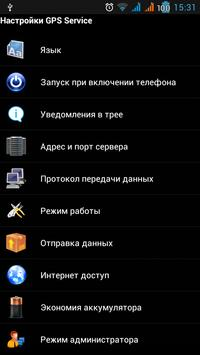 GPS мониторинг и наблюдение apk screenshot