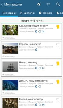 TRIZBox: Креативный задачник screenshot 4
