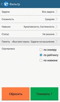 TRIZBox: Креативный задачник screenshot 6