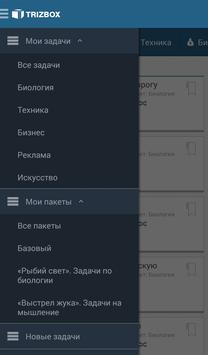 TRIZBox: Креативный задачник screenshot 3