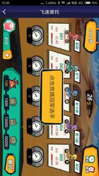 FeverPark screenshot 5