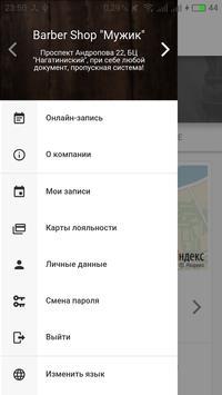 """Барбершоп """"Мужик"""" poster"""