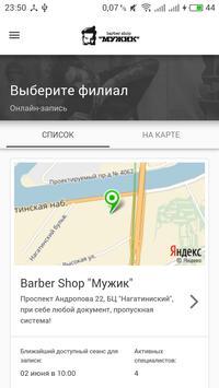 """Барбершоп """"Мужик"""" screenshot 1"""
