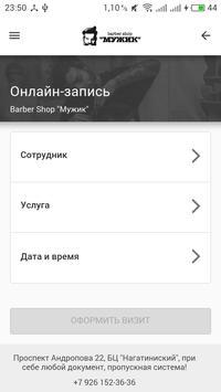 """Барбершоп """"Мужик"""" screenshot 2"""