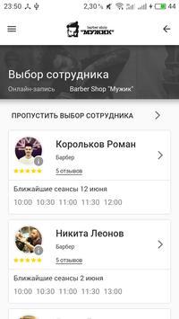 """Барбершоп """"Мужик"""" screenshot 3"""