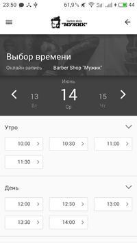 """Барбершоп """"Мужик"""" screenshot 4"""