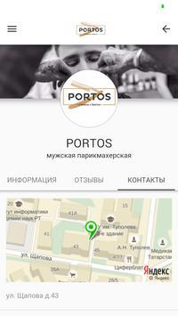 Portos мужская парикмахерская screenshot 4
