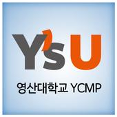 영산대학교 YCMP icon
