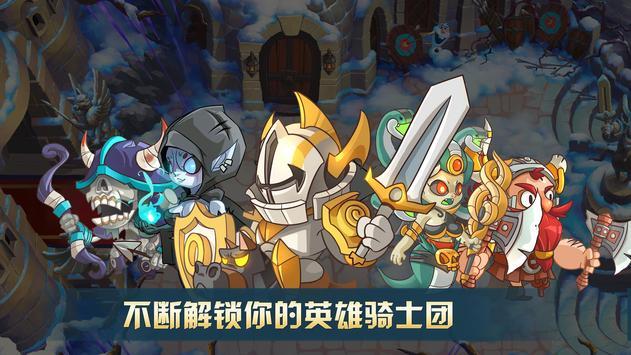 怪兽别过来:帝国塔防 screenshot 4