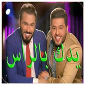 يدك بالراس - نور الزين و محمد الفارس   بدون نت icon