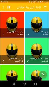 پیک موتوری تهران apk screenshot