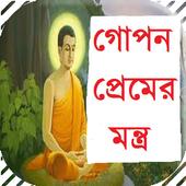 গোপন প্রেমের মন্ত্র icon