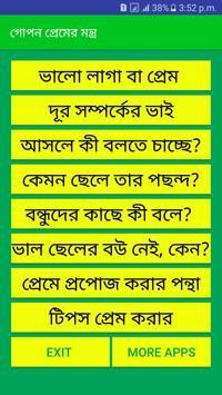 গোপন প্রেমের মন্ত্র poster
