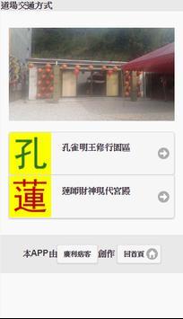 黃財神法 screenshot 1