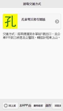 黃財神法 screenshot 2