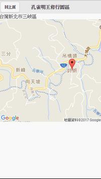 黃財神法 screenshot 3