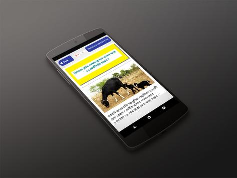 ব্ল্যাক বেঙ্গল ছাগল পালন প্রকল্প ( Goat Farming ) screenshot 11