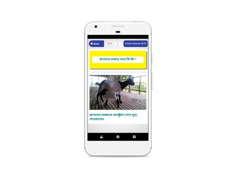 ব্ল্যাক বেঙ্গল ছাগল পালন প্রকল্প ( Goat Farming ) screenshot 12