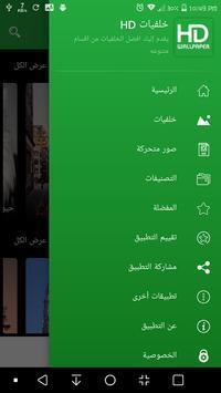 HD Wallpaper screenshot 2