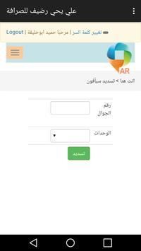 رضيف لتسديد الفواتير apk screenshot