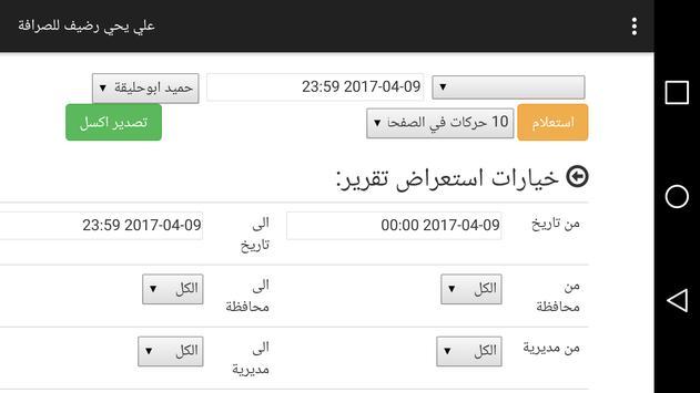 رضيف لتسديد الفواتير screenshot 7
