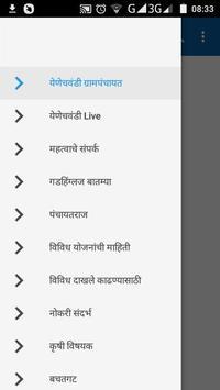 Yenechavandi Grampanchayat screenshot 1