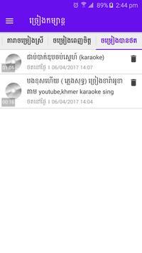 Khmer KTV v2 apk screenshot