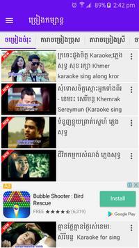 Khmer KTV v2 poster