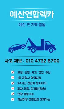 예산연합렉카 poster