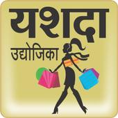 Yashada Udyojak icon