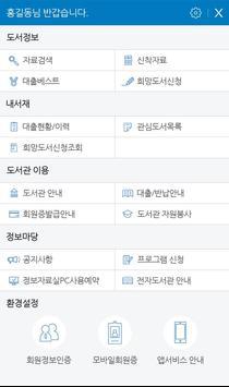 청주시립도서관 apk screenshot