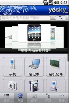 天极网 apk screenshot