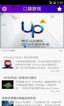 口袋游戏 apk screenshot